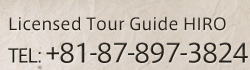Licensed Tour Guide HIRO TEL: +81-87-897-3824